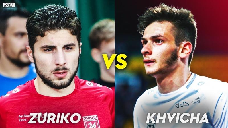 Davitashvili VS Kvaratskheliya — FC RUBIN KAZAN Goals Skills - 201920