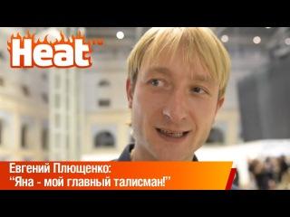 "Евгений Плющенко: ""Яна - мой главный талисман!"""