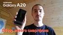 Новый видеоблог – Рассказываю о новом смартфоне Samsung Galaxy A20