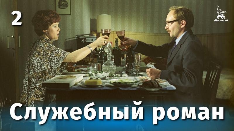 Служебный роман 2 серия комедия реж Эльдар Рязанов 1977 г