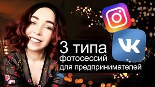 Три вида фотосессий для КАЖДОГО предпринимателя_Фотограф Елена Тряпицына