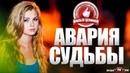 ПРЕМЬЕРА «АВАРИЯ СУДЬБЫ» МЕЛОДРАМЫ НОВИНКИ 2016 - Русские фильмы и сериалы
