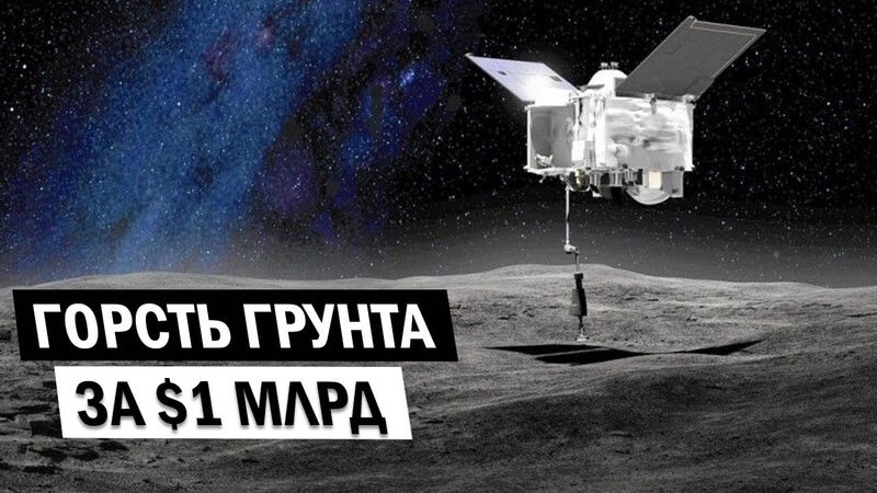 Почему НАСА потратило $1 млрд на взятие грунта с астероида Бенну