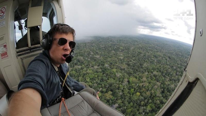 Поиски дикого племени и добыча каучука Бразилия Мир наизнанку 10 сезон 3 выпуск