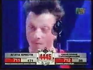 Агата Кристи VS Смысловые Галюцинации - Полный контакт на MTV (18 июня 2005 г)