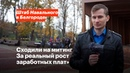 Митинг За реальный рост заработных плат в Белгороде не привел к реальному росту заработных плат