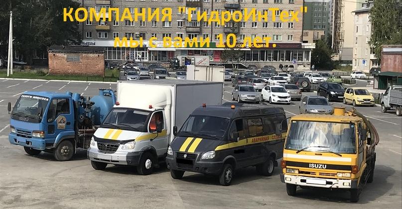 Прочистка канализации предприятия заводы Новосибирская область