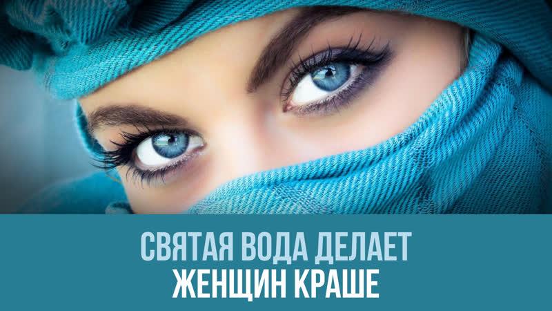 В России научились делать натуральную косметику из воды Зам-зам. И она уже в продаже!