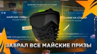 ПОЛУЧИЛ УНИКАЛЬНУЮ МАСКУ С МАЙСКИХ ПОДАРКОВ    GTA5RP STRAWBERRY