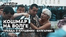 Последний круиз теплохода «Булгария». Правда о трагедии на Волге ТОК