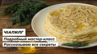 Чапильгаш (чепалгаш) | Подробный рецепт, как готовить вайнахские лепешки | Vega Dina