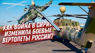 Ми 28, Ка 52 и другие ударные вертолеты России 🚁 Как их изменила война в Сирии?