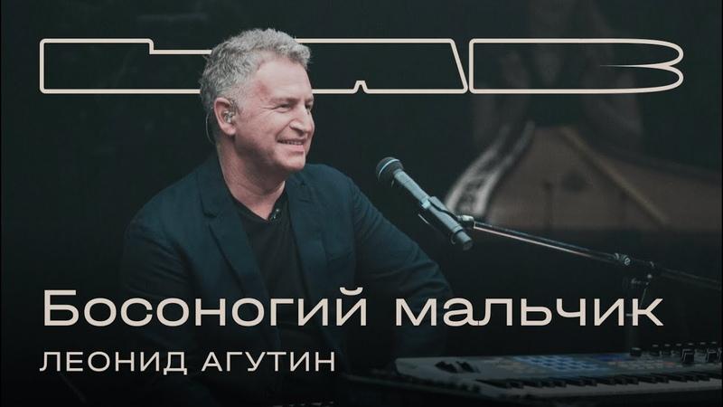 Леонид Агутин feat Therr Maitz 一 Босоногий мальчик LAB c Антоном Беляевым