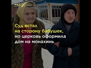 РПЦ выселяет из дома ветерана войны