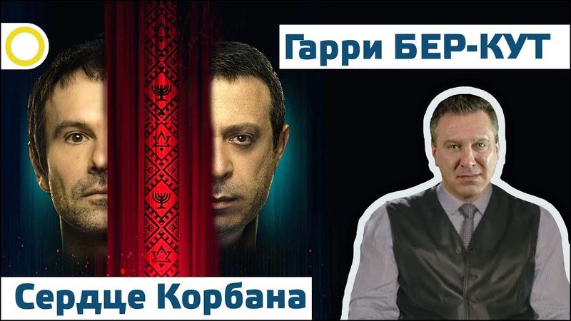 ГАРРИ БЕР КУТ СЕРДЦЕ КОРБАНА 17 08 2017 РАССВЕТ