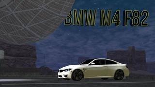 Что-то на фармильном   BMW M4 F82