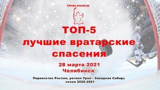 ТОП-5 Сейвов