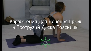 Как избавиться от межпозвоночной грыжи без операции - комплекс упражнений