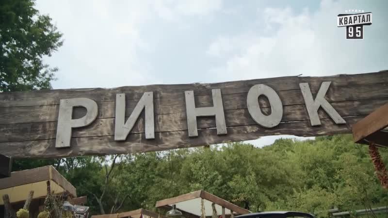 Сериал Однажды под Полтавой Новый сезон 19 20 серия Лучшие семейные комедии