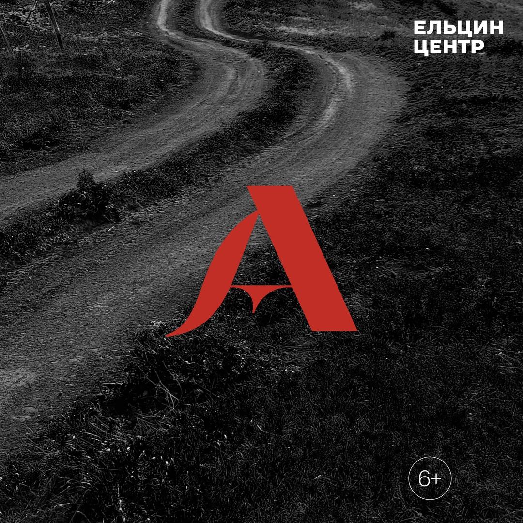 Афиша Екатеринбург Выставка «Авангард. На телеге в ХХI век»