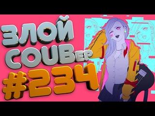 ЗЛОЙ BEST COUB Forever #234 | anime amv / gif / mycoubs / аниме / mega coub