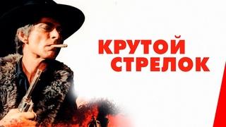 КРУТОЙ СТРЕЛОК (1971) вестерн