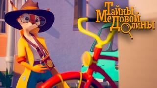 Тайны Медовой Долины - Похитители велосипедов - детектив для детей - Союзмультфильм HD