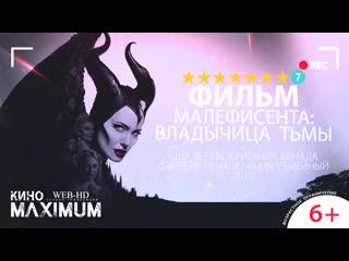 Кино Малефисента: Владычица тьмы (2019) Maximum