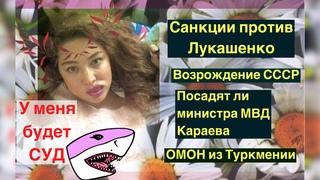 Жду СУДА. Санкции против Лукашенко. Посадят ли Караева. Таро гадание.