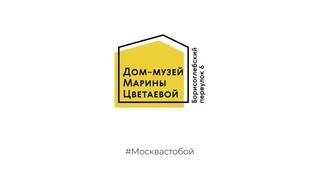 #Москвастобой - Обзорная экскурсия «Жизнь и творчество Марины Цветаевой».Второй этаж