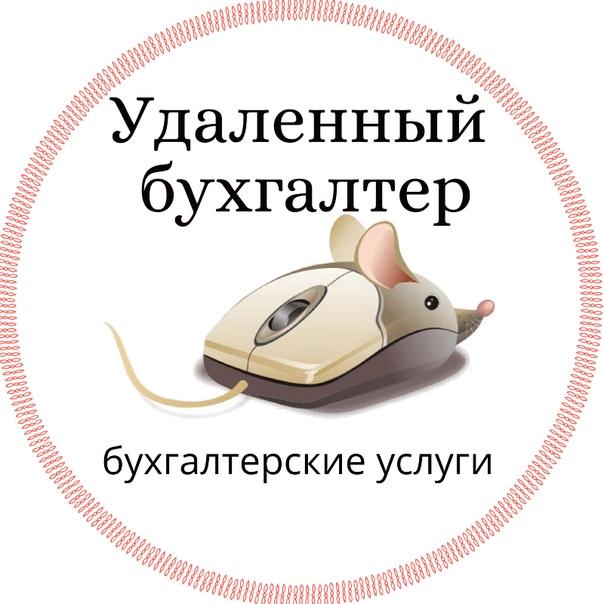 Работа бухгалтера в удаленном доступе вакансии москва как создать свое портфолио в фрилансе