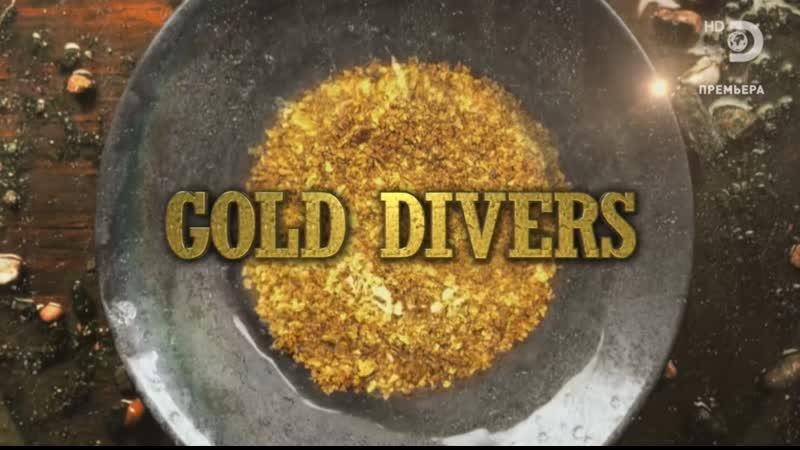 Золотая лихорадка Берингово море 8 сезон 10 серия Bering Sea Gold 2020