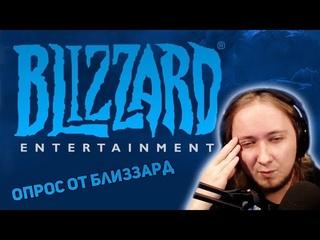 Опрос от Blizzard - смотрим одним глазком