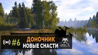 Русская Рыбалка 4 — Моя новая фидерная сборка и первая рыбалка на Старом Остроге. Доночник #6