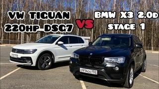 TIGUAN 220 BMW X3 2.0D STAGE 1