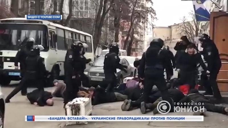 «Бандера вставай!». Украинские праворадикалы против полиции. 19.02.2019, Панорама