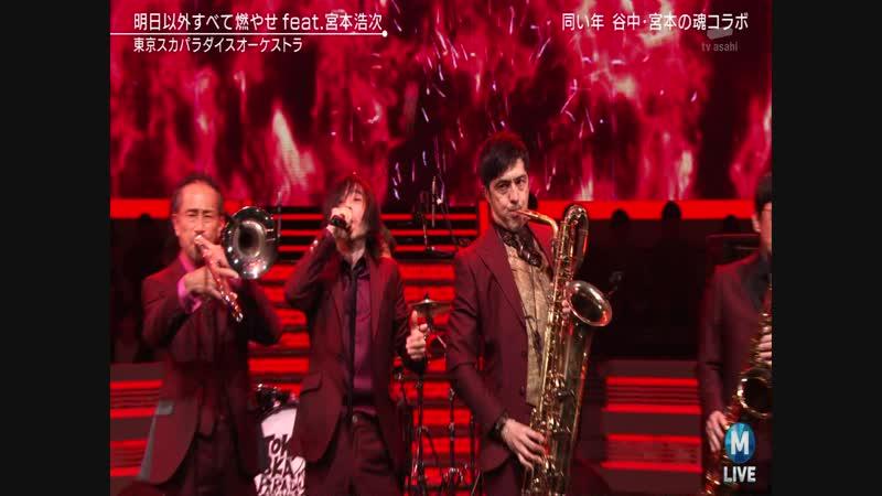 Tokyo Ska Paradise Orchestra - Ashita Igai Subete Moyase feat. Miyamoto Hiroji (MUSIC STATION 2018.11.30)