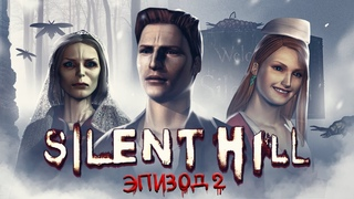 SILENT HILL: ЭПИЗОД 2 - СОН БАБОЧКИ