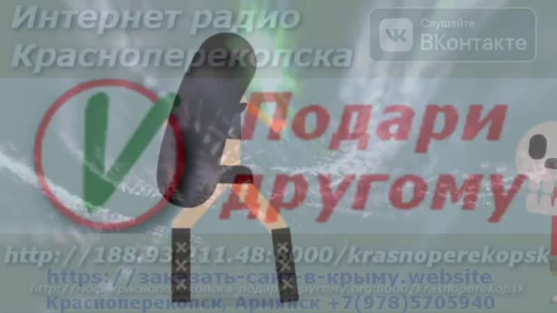 Random ru remix Thu 24 Sep 20 Красноперекопск МОФ Подари другому интернет радио трансляция v 4 4 24