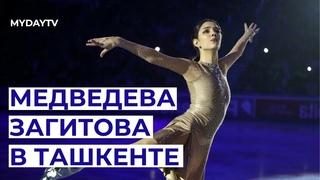 Алина Загитова, Евгения Медведева, Анна Щербакова и Другие Чемпионы Тутберидзе в Ташкенте