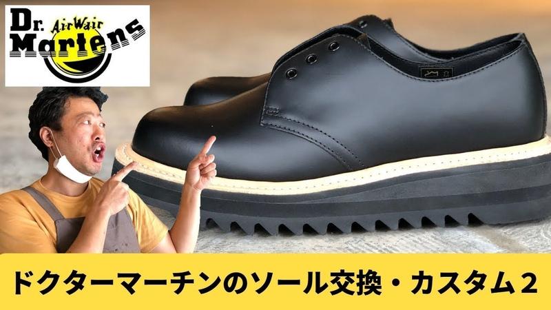 Dr.martenドクターマーチンのソール交換・カスタム編2 愛知県豊橋市の靴2046