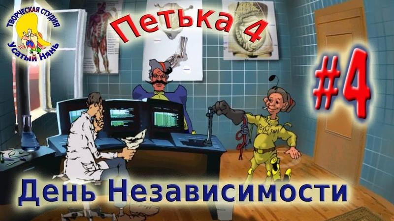 Петька и Василий Иванович 4 День Независимости прохождение эпизод 4 УсатыйНянь