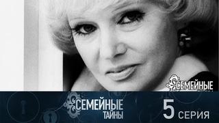 Тайная дача Гурченко: что не поделили внучка актрисы и ее папа? Семейные тайны. Выпуск от