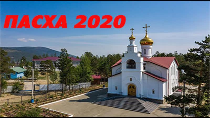 Пасха 2020 в Северобайкальске Коронавирус Самоизоляция