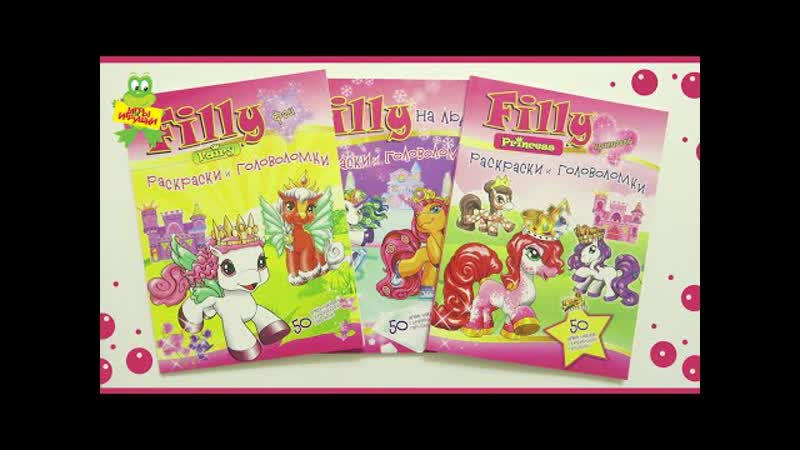 Раскраски и головоломки c лошадками Филли Filly феи Filly принцессы Filly на льду от издат АСТ