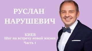 Шаг на встречу новой жизни. Часть 1. Киев. Руслан Нарушевич