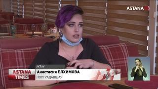 """""""Избили и пытались изнасиловать"""": два года девушка не может наказать обидчиков в Актау"""