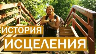 Александр Моисеенко: история исцеления, почему я пришел к сыроедению/живому питанию