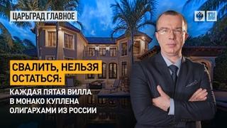 Каждая пятая вилла в Монако куплена олигархами из России – бегут?