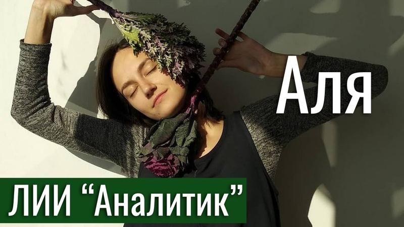 Аля ЛИИ Аналитик Соционика Анкета Архетип